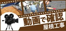 松山市、西条市、今治市のエリア、その他地域の屋根工事を動画で確認
