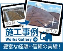 松山市、西条市、今治市のエリア、その他地域の施工事例