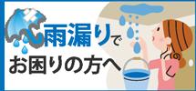 松山市、西条市、今治市エリアで雨漏りでお困りの方へ