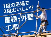 街の屋根やさん松山店では足場の有効活用をお勧めします
