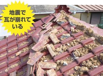 地震で崩れた棟