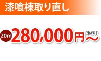 漆喰棟取り直し工事20m、280000円~