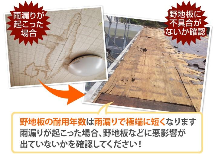 野地板の耐用年数は雨漏りで極端に短くなります、。雨漏りが起こった場合、野地板などに悪影響が 出ていないかを確認してください!