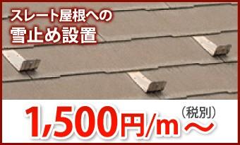 スレート屋根への雪止め設置1500円/m~