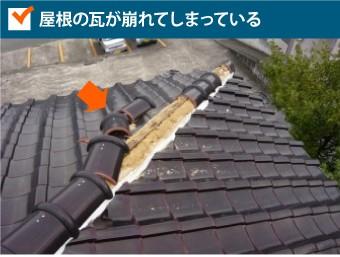 屋根の瓦が崩れてしまっている