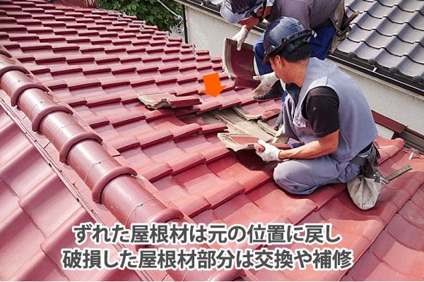 ずれた屋根材は元の位置に戻し破損した屋根材部分は交換や補修