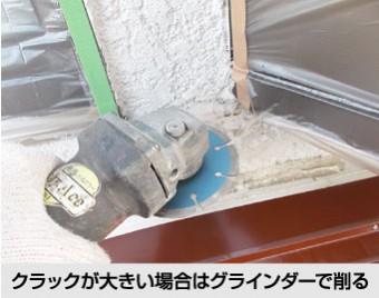 クラックが大きい場合はグラインダーで削ってから亀裂を埋めます