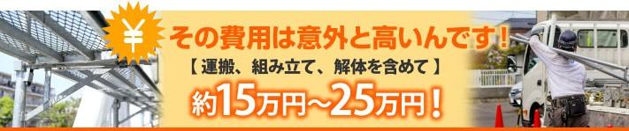 その費用は意外と高いんです!約15万円~25万円!【運搬・組み立て・解体含めて】