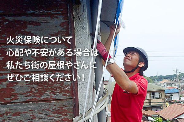 火災保険について心配や不安がある場合は街の屋根屋さんにご相談ください