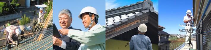 屋根工事・外壁工事で安心できる生活を