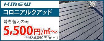 コロニアルクアッド6050円/㎡~