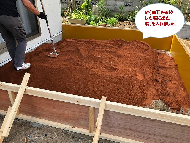 砂(瓦の粉)を入れた時の写真