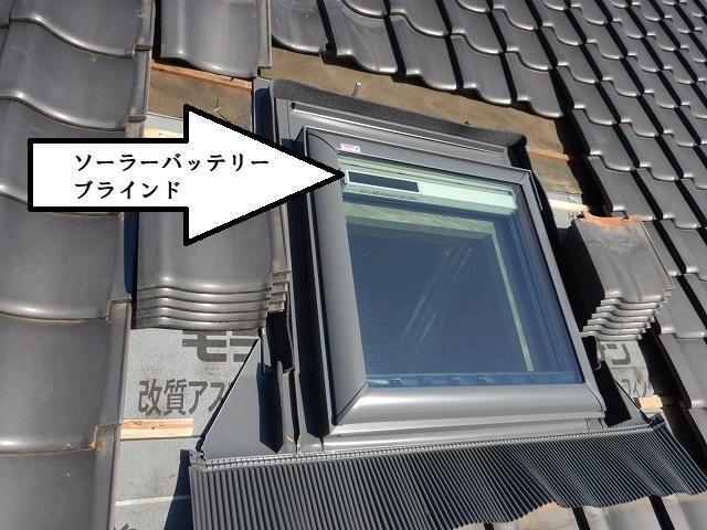 天窓と周辺の瓦用水切りセット取り付けました
