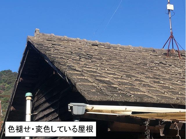 屋根が色褪せと変色している写真