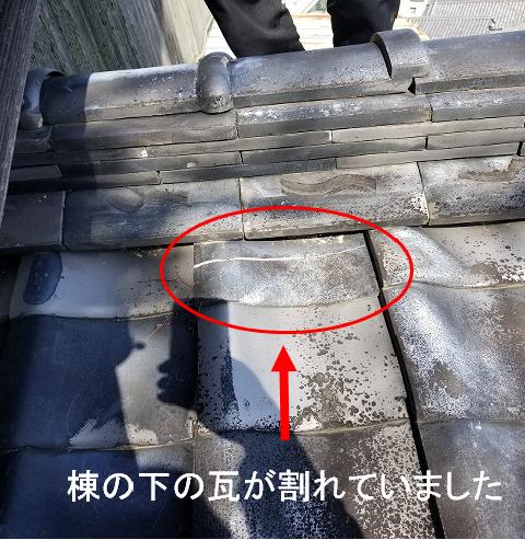 棟の下の瓦が割れている写真