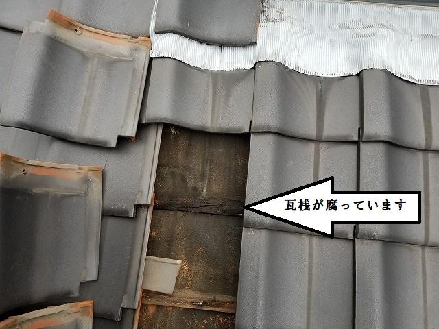 天窓左下部の瓦を撤去した写真