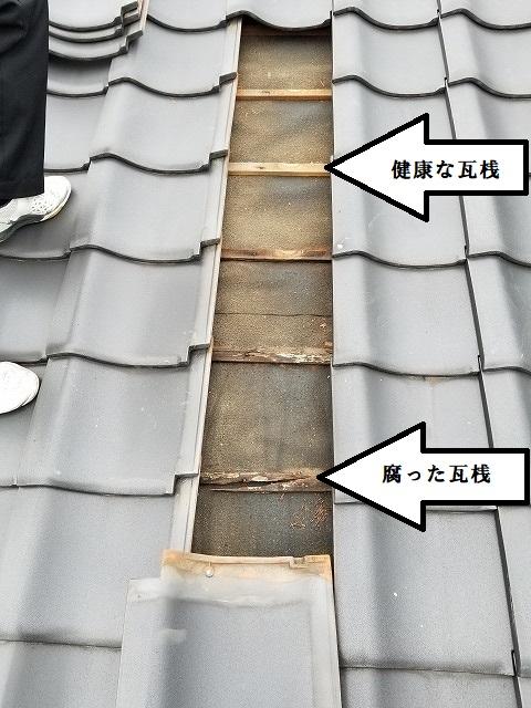 天窓左下部の瓦撤去した写真