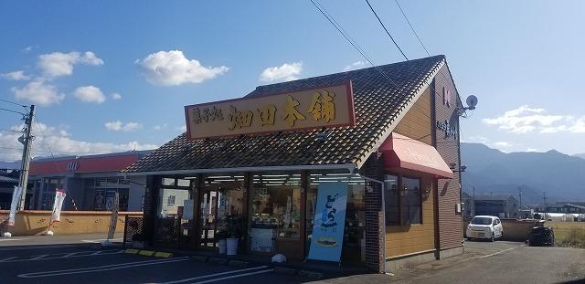 ハタダ小売店舗
