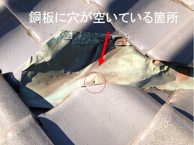 銅板に穴が空いている写真