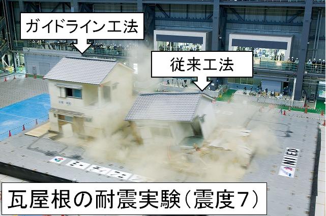 瓦屋根の震度7の耐震実験後