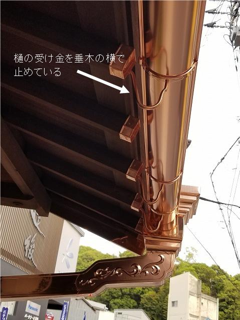 裏側からみた銅樋の写真