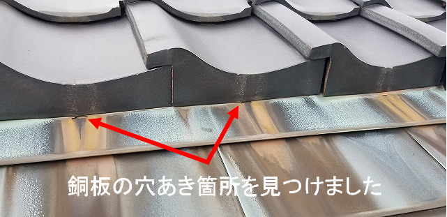 銅板の穴あき箇所①
