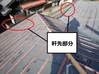 軒先部分の説明写真