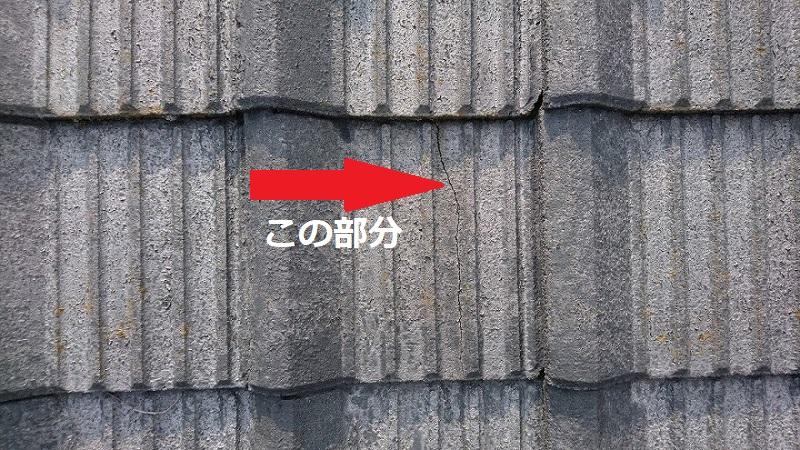 松山市でセメント瓦が1枚割れて雨漏りし困っている家の屋根補修