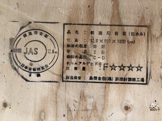 構造用合板の製品表示