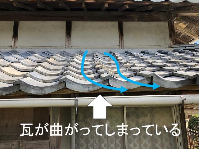 屋根の瓦が曲がってしまっている写真