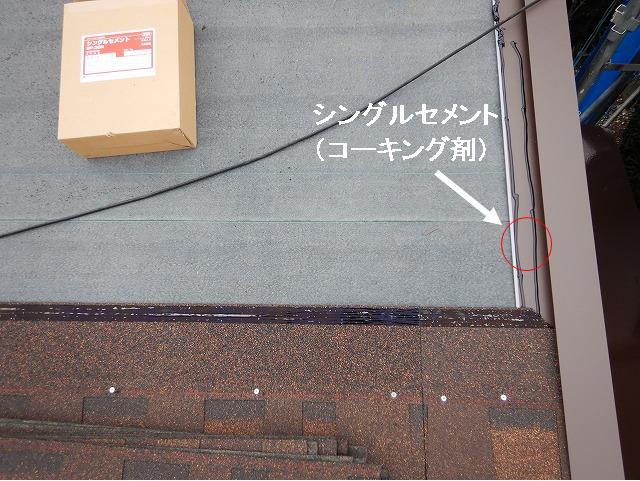 ケラバ水切りの板金の水切り部分にコーキングを入れた写真