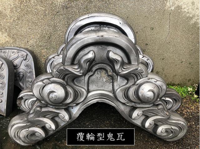 覆輪型鬼瓦の写真