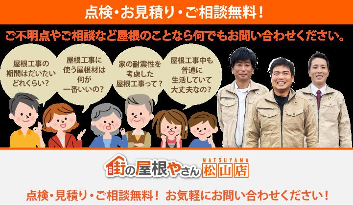 屋根工事・リフォームの点検、お見積りなら松山店にお問合せ下さい!