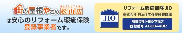街の屋根やさん松山店は安心の瑕疵保険登録事業者です