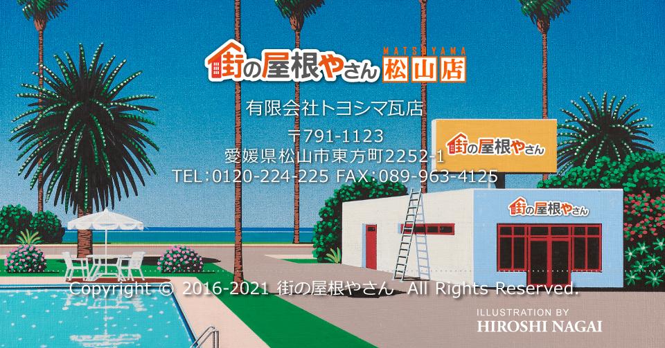 街の屋根やさん松山店
