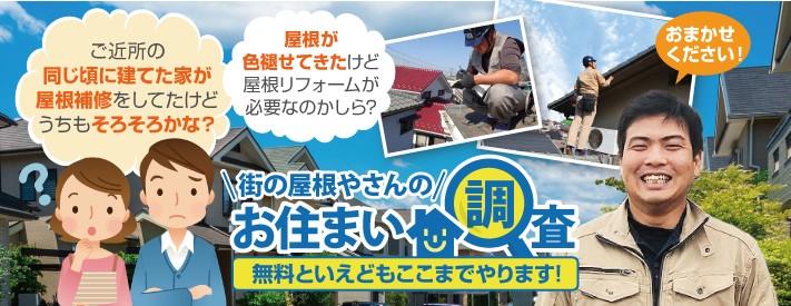 屋根の無料点検は街の屋根やさん松山店へ