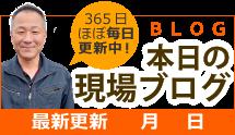 松山市、西条市、今治市エリア、その他地域のブログ