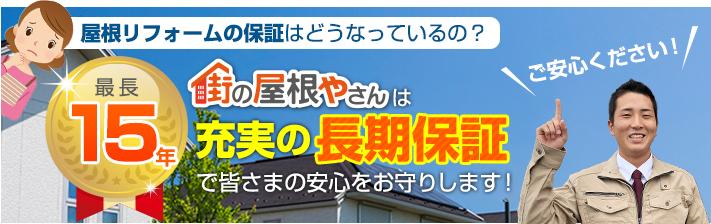 街の屋根やさん松山店はは安心の瑕疵保険登録事業者です