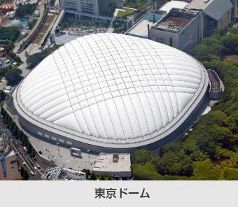 ドーム型の屋根・東京ドーム